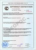 сертификат гц