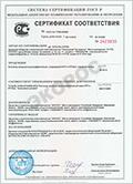 сертификат втп