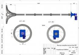 гиперболоид 2000мм для РВС (пример)