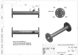 Смеситель  МПС-50-450.ус.7