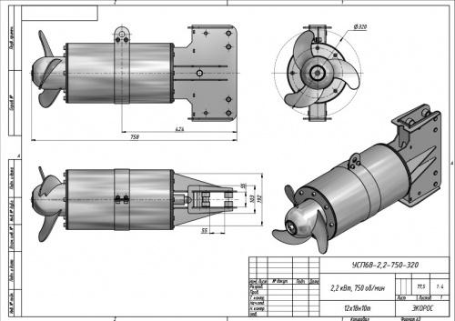 УСП68-2,2-750-320А (с хвостовиком)